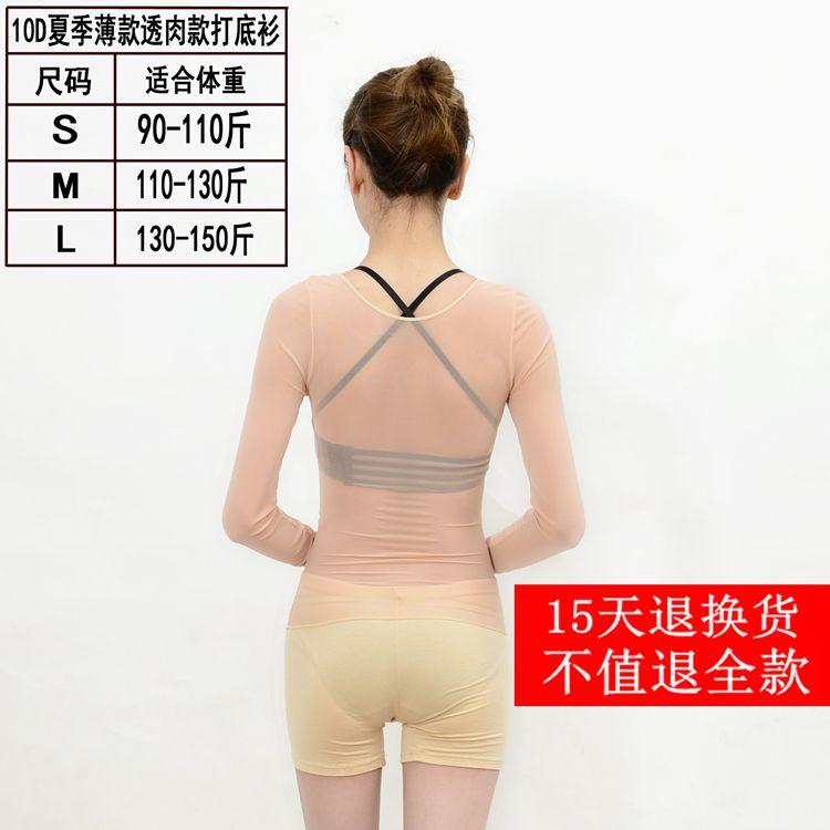 Áo lót siêu mỏng màu nude - áo body tập múa - áo khiêu vũ - trang phục khiêu vũ của nữ